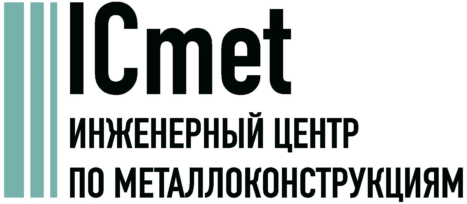 Инженерный центр по металлоконструкциям